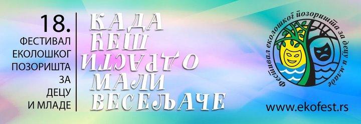 Festivala ekološkog pozorišta za decu i mlade @ Bačka Palanka