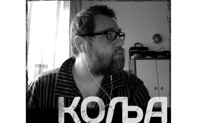 Nikola Pejaković Kolja