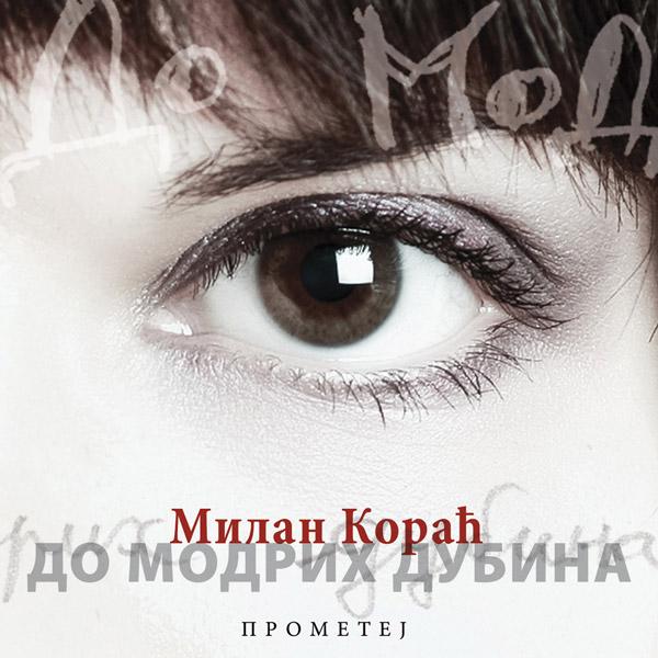 Milan Korać - Do modrih dubina